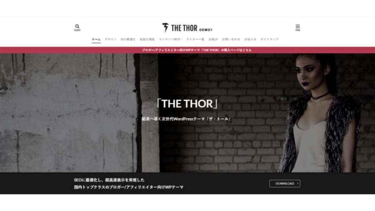 THE TOHR(ザ・トール)