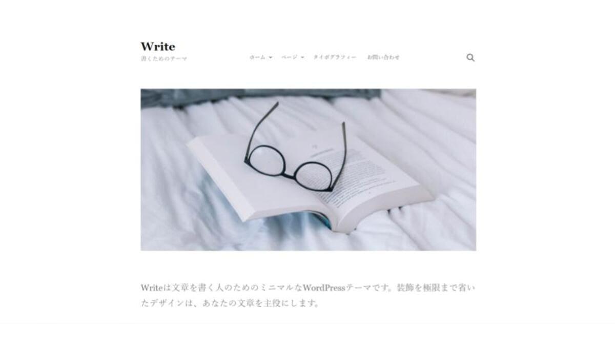 Write(ライト)