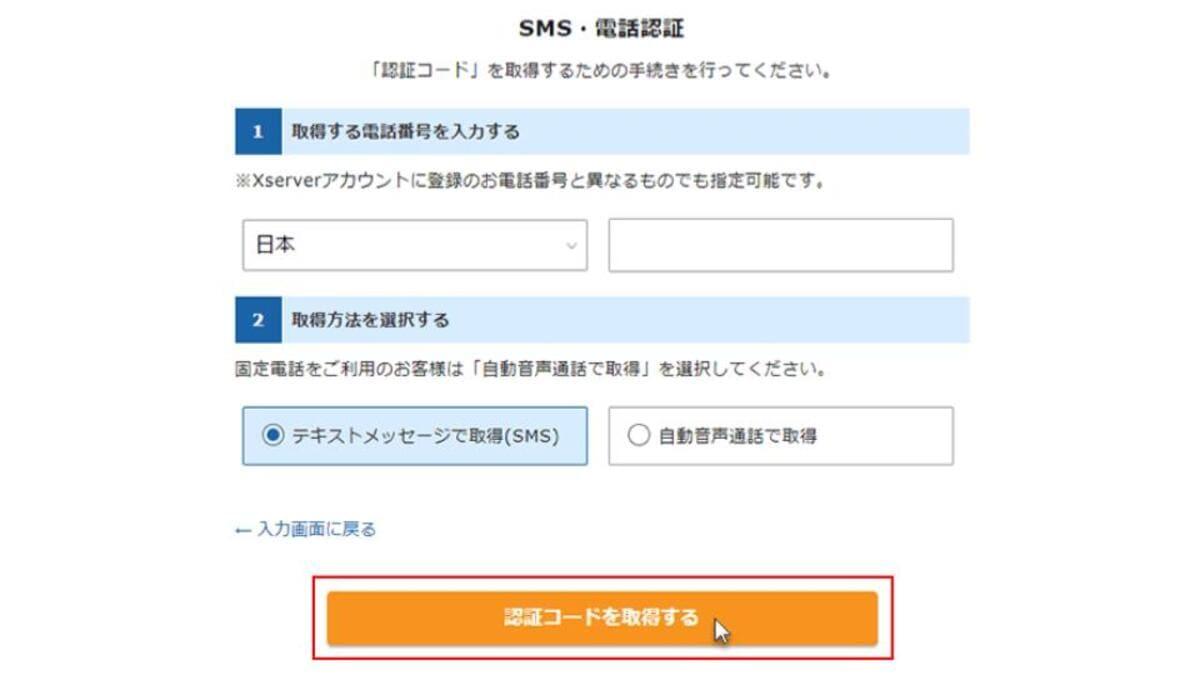 申し込み方法9
