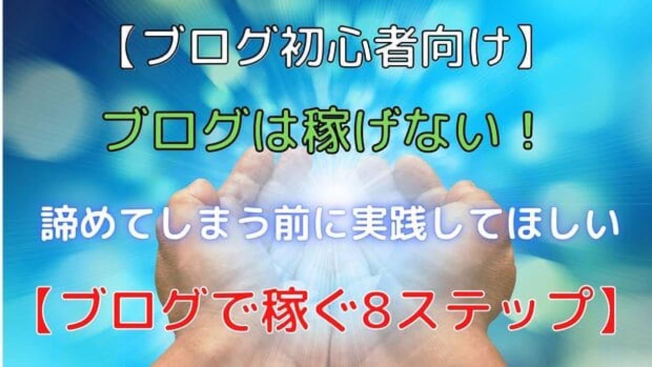 ブログで月1万円稼ぐまでのロードマップ