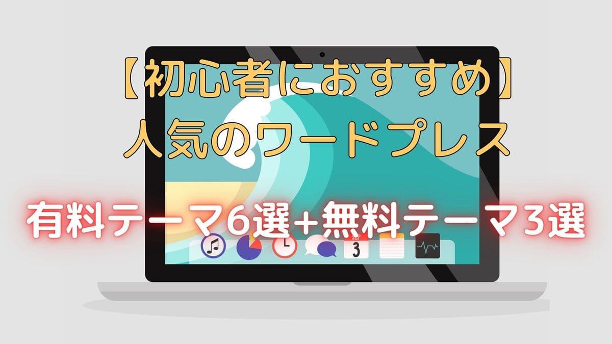 【初心者におすすめ】人気のワードプレスの有料テーマ6選+無料テーマ3選